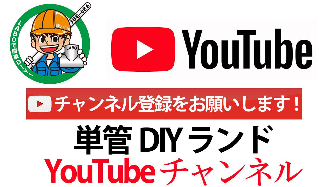 単管DIYランドyoutubeチャンネル