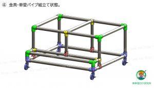 金具・単管パイプの組立て状態