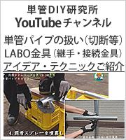 単管DIY研究所 YouTubeチャンネル