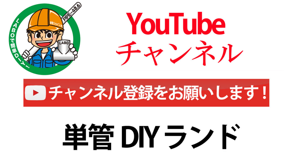 単管DIYランド YouTubeチャンネル